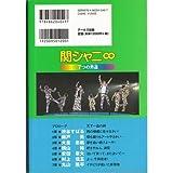 関ジャニ∞ 7つの男道 (RECO BOOKS)