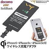 【WY】iPhone 6/5s/5c/5対応 Qi (チー)ワイヤレス充電アダプタ 極薄で背面とケースの間に挟むだけでワイヤレス充電可能に! 薄型ケースならお気に入りのデザインのケースを使える!
