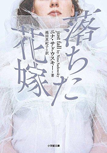 落ちた花嫁 (小学館文庫)