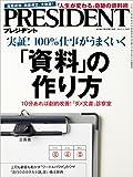 PRESIDENT (プレジデント) 2015年 11/30号 [雑誌]