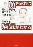 顔をみれば病気がわかる—隠れた不調を自分でチェックできる本   (草思社)