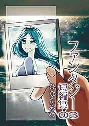 ひなたみわファンタジー短編集 03