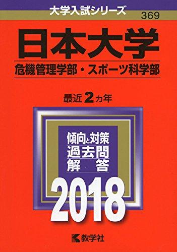 日本大学(危機管理学部・スポーツ科学部) (2018年版大学入試シリーズ)