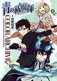 青の祓魔師 COLOR ARCHIVE ―ANIMATION & COMIC VISUAL GUIDEBOOK― (ジャンプコミックス)