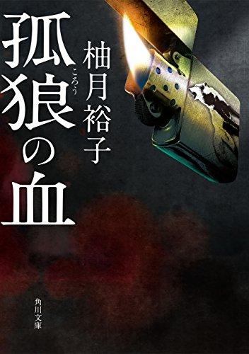 [柚月裕子]の孤狼の血 (角川文庫)