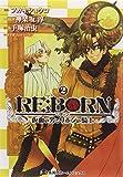 RE:BORN~仮面の男とリボンの騎士~ 2 (ホームコミックス)