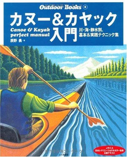カヌー&カヤック入門—川・海・静水別、基本&実践テクニック集 (Outdoor Books)