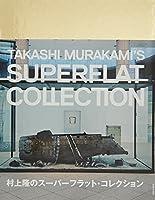 村上隆のスーパーフラット・コレクション