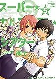 スーパー・カルテジアン・シアター(5) (ヤングキングコミックス)