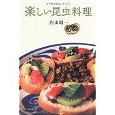 楽しい昆虫料理