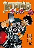 KIPPO (10) (ヤングキングコミックス)