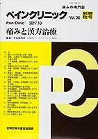 ペインクリニック別冊 Vol.38秋号―痛みの専門誌 痛みと漢方治療