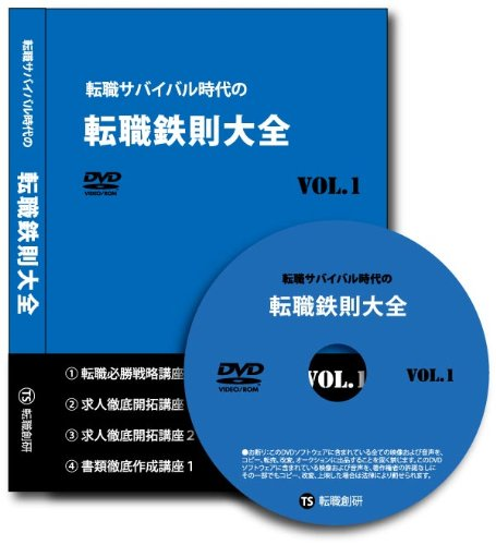 転職鉄則大全 VOL.1 [DVD]