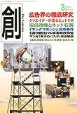 創 (つくる) 2013年 03月号 [雑誌] 画像