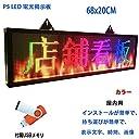 動いて光る LED メッセージ ボード 動画 サイン ボード 日本語対応 電光掲示板 看板 USB 専用ソフト付属 高機能 多機能 店舗装飾