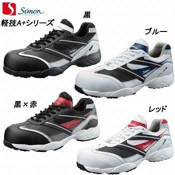 シモン/simon 【安全靴】 軽技A+/KA211 サイズ...