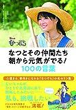NHK連続テレビ小説 なつぞら なつとその仲間たち 朝から元気がでる! 100の言葉