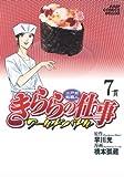 きららの仕事 7 —ワールドバトル— (ジャンプコミックスデラックス)
