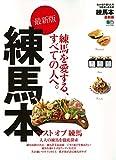練馬本 最新版 (エイムック 3853)