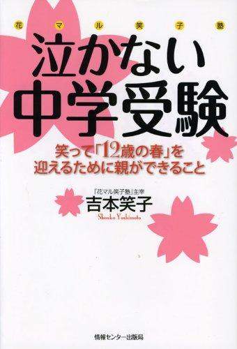 花マル笑子塾 泣かない中学受験の詳細を見る