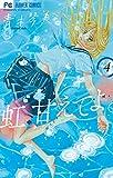 虹、甘えてよ。(4) (フラワーコミックス)