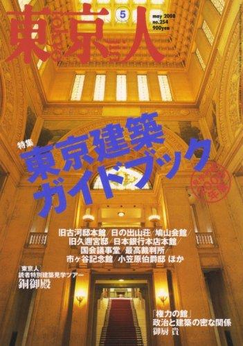 東京人 2008年 05月号 [雑誌]の詳細を見る