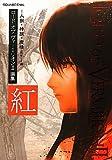 ロード オブ ヴァーミリオンⅡ画集 紅 -人獣・神族・魔種(前半)-編