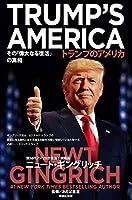 ニュート・ギングリッチ (著), あえば直道 (監修)出版年月: 2018/11/22新品: ¥ 2,376ポイント:23pt (1%)