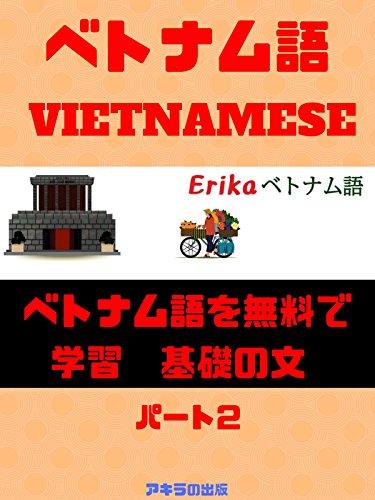 ベトナム語を無料で学習基礎の文[パート2]