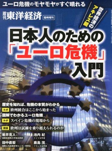 週刊 東洋経済増刊 日本人のためのユーロ危機超入門 2012年 10/3号 [雑誌]の詳細を見る