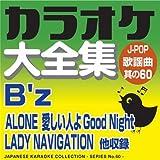 カラオケ大全集 J-POP・歌謡曲 其の60 ― B'z ―
