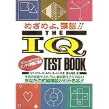 めざめよ、頭脳!!THE IQ TEST BOOK