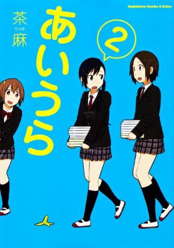 あいうら (2) (カドカワコミックス・エースエクストラ)の詳細を見る