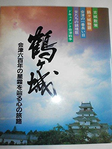 鶴ヶ城―会津六百年の星霜を辿る心の旅路