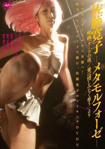 佐藤寛子-メタモルフォーゼ-映画「ヌードの夜/・・・