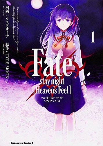 Fate/stay night (Heaven's Feel) (1) (カドカワコミックス・エース)の詳細を見る