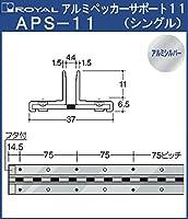 アルミペッカーサポート 棚柱 【 ロイヤル 】アルミシルバーAPS-11-1820サイズ1820mm【出11+6.5】シングルタイプ