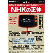 NHKの正体―情報統制で国民に銃を向ける、報道テロリズム(OAK MOOK 293 撃論ムック)