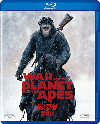 猿の惑星:聖戦記(グレート・ウォー) [AmazonDVDコレクション] [Blu-ray]