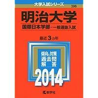明治大学(国際日本学部-一般選抜入試) (2014年版 大学入試シリーズ)