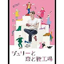 ジュリーと恋と靴工場(字幕版)