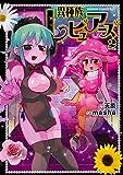 異種族レビュアーズ 2 特装版 (ドラゴンコミックスエイジ ま 7-2-1)