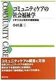 コミュニティケアの社会福祉学―イギリスと日本の地域福祉