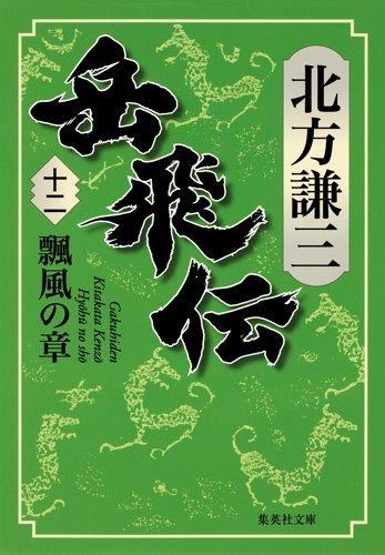 [画像:岳飛伝 12 瓢風の章 (集英社文庫)]