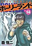 ホーリーランド 14 (ジェッツコミックス)