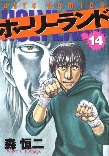 ホーリーランド 14 (ジェッツコミックス)の詳細を見る
