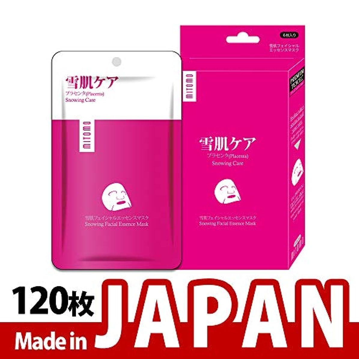 寓話ラベンダー事務所【HS002-A-4】MITOMO日本製シートマスク/6枚入り/120枚/美容液/マスクパック/送料無料