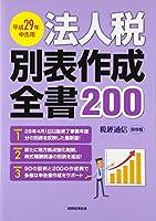 平成29年申告用 法人税別表作成全書200