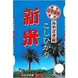 【28年産 新米】精米 宮崎県産 コシヒカリ 白米 5kg  7月29日より出荷