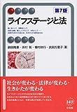ライフステージと法 第7版 (有斐閣アルマ > Interest)